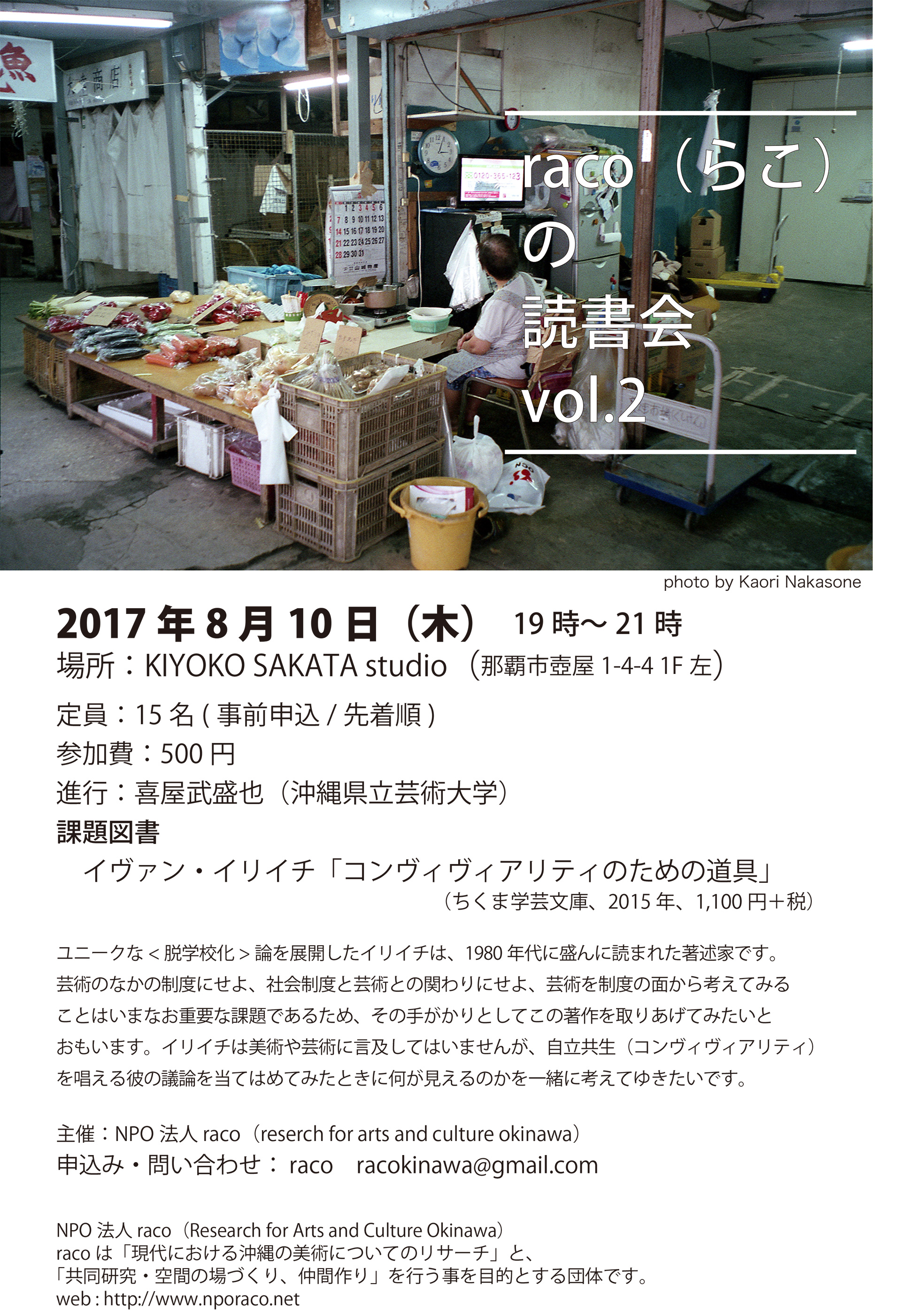 racoの 読書会 vol.2