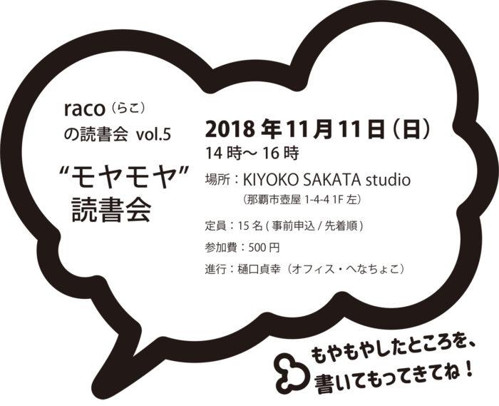 racoの 読書会 vol.5