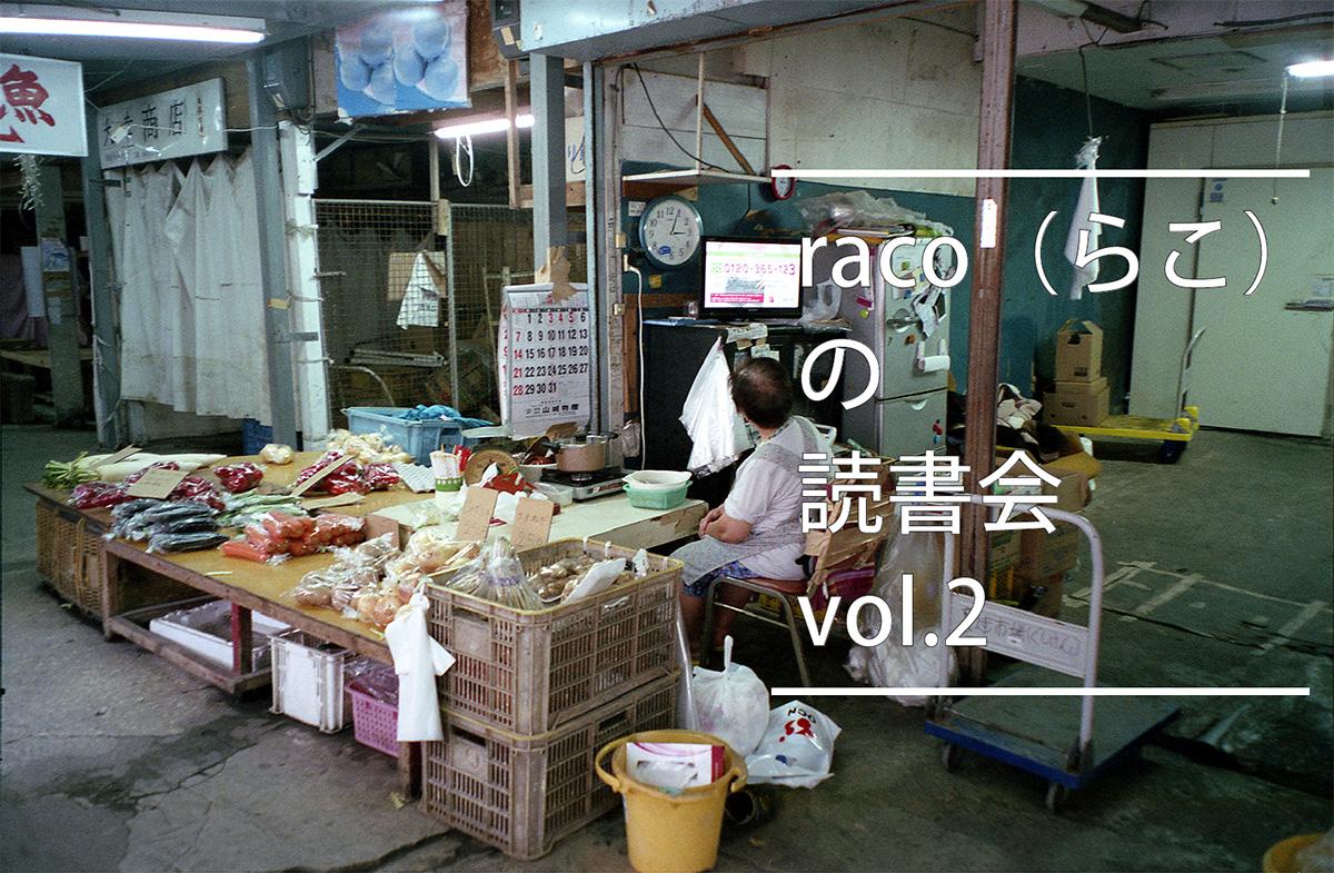 raco(らこ) の 読書会 vol.2