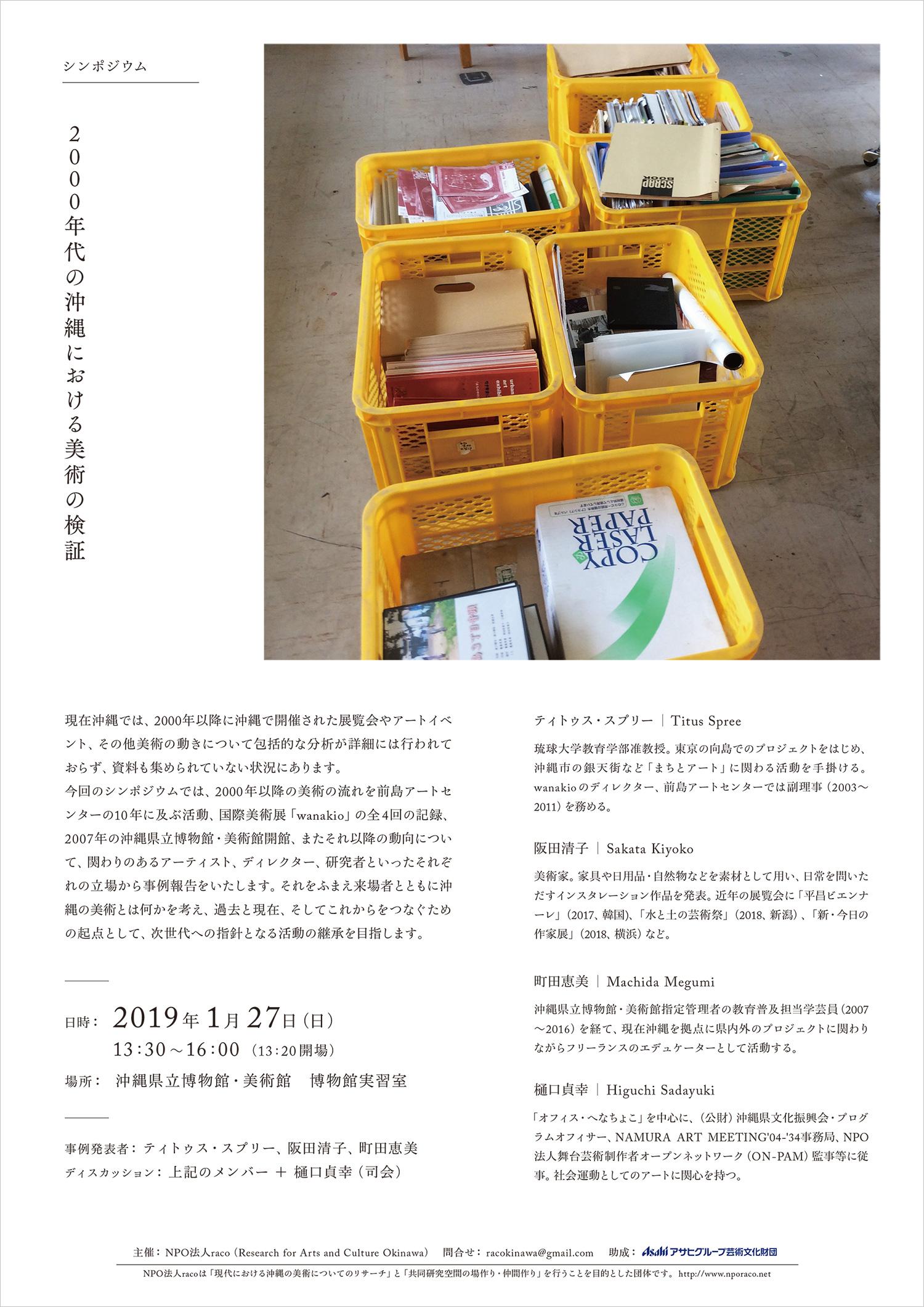 2000年代の沖縄における美術の検証