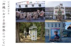 シンポジウム「沖縄における芸術祭について」